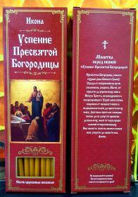 №65.Свечи восковые конусные и прямые с прополисом для домашней (келейной) молитвы , длина 21,5см., Ø 6мм. (20 шт. в коробочке)