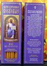 №70.Свечи восковые конусные и прямые с прополисом для домашней (келейной) молитвы , длина 21,5см., Ø 6мм. (20 шт. в коробочке)