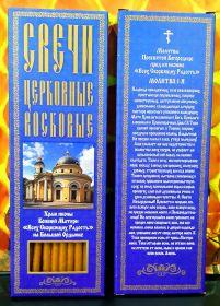 №71.Свечи восковые конусные и прямые с прополисом для домашней (келейной) молитвы , длина 21,5см., Ø 6мм. (20 шт. в коробочке)