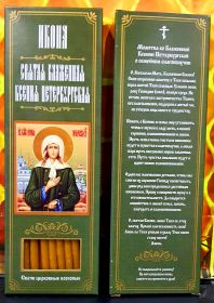 №68.Свечи восковые конусные и прямые с прополисом для домашней (келейной) молитвы , длина 21,5см., Ø 6мм. (20 шт. в коробочке)