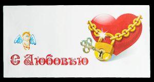 Конверт подарочный для денег С любовью