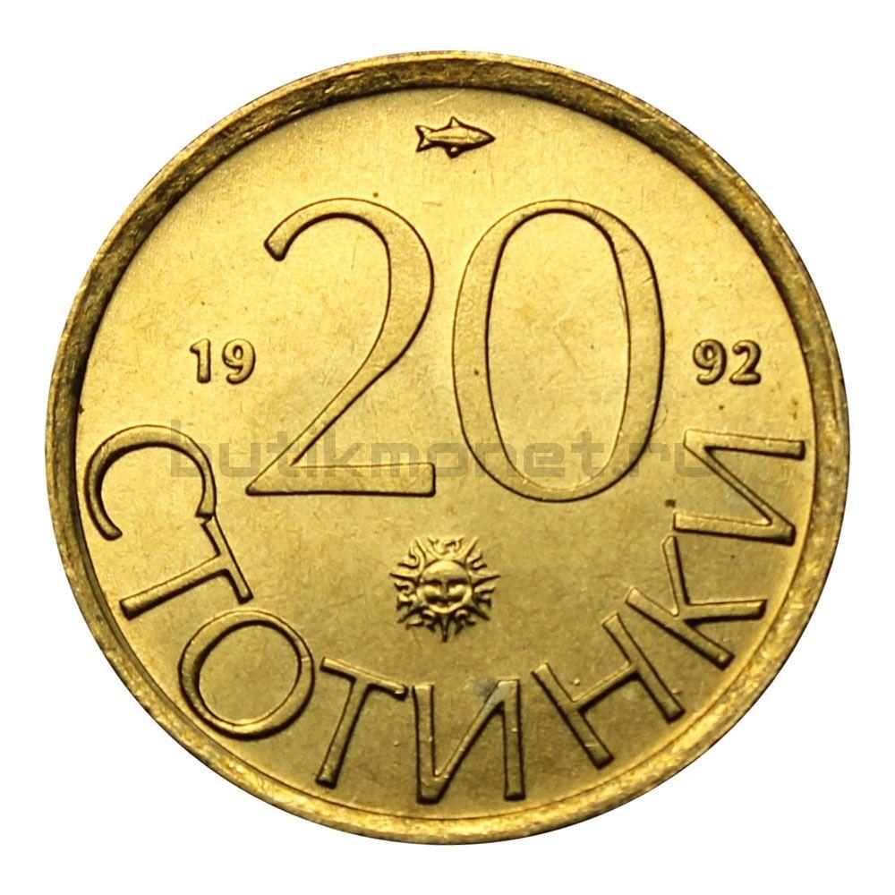 20 стотинок 1992 Болгария