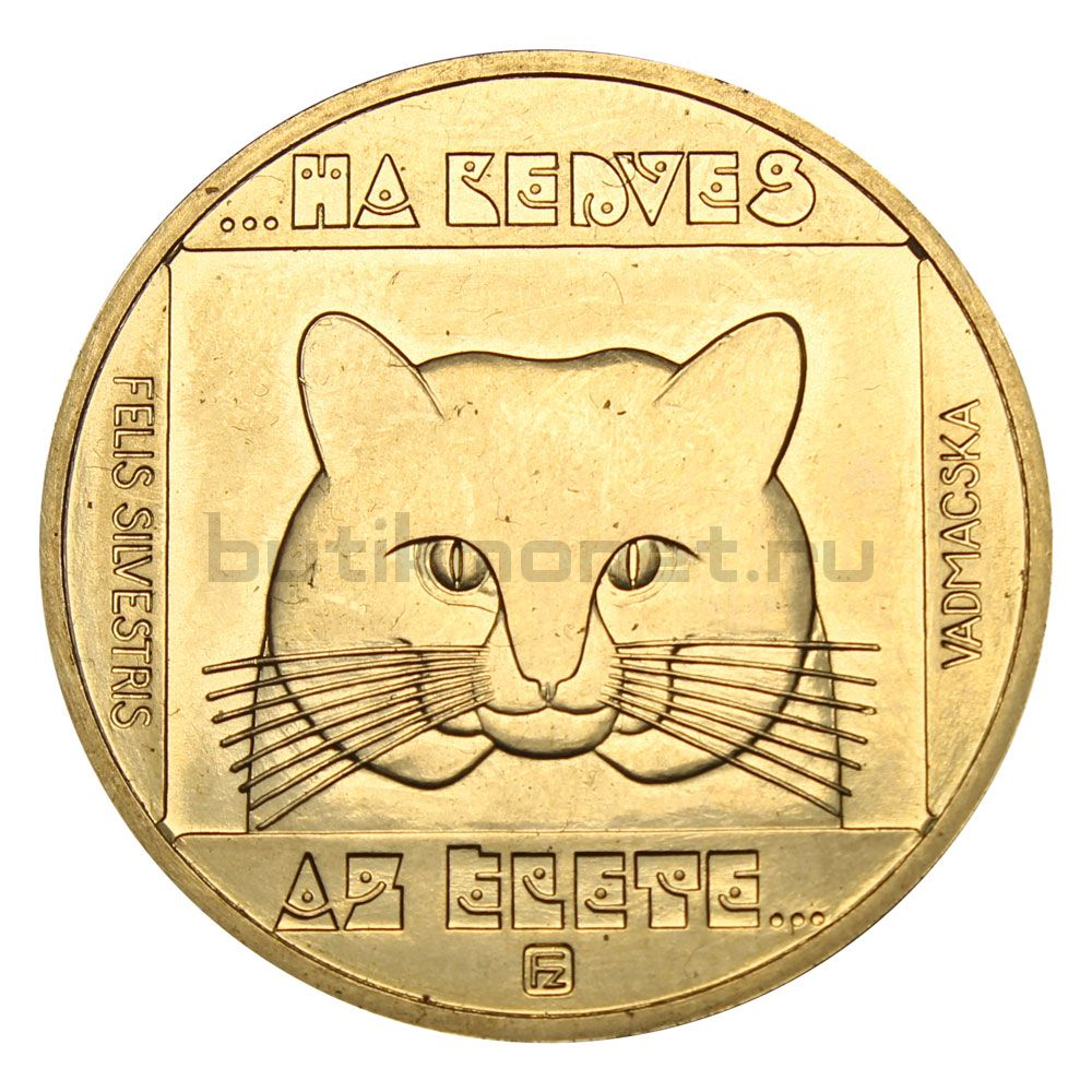 100 форинтов 1985 Венгрия Дикая кошка (Природный заповедник)