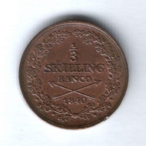 1/3 скиллинга 1840 г. Швеция AUNC