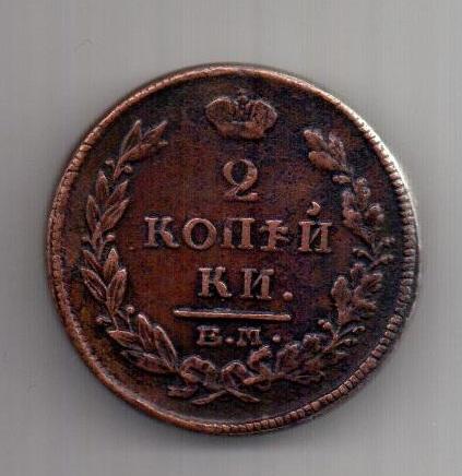 2 копейки 1816 г. XF ЕМ