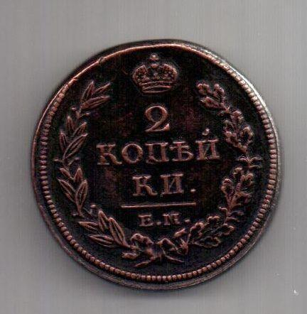 2 копейки 1813 г. AUNC ЕМ