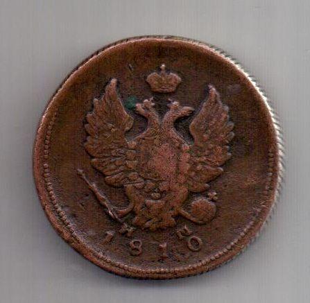 2 копейки 1810 г. редкие (новый орел)