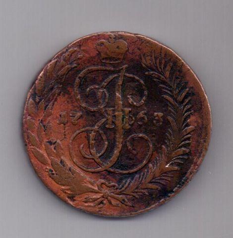 5 копеек  1763 г. R! СМ