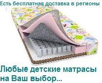 Матрасы детские (любые размеры без доплат, шаг 1 см.)