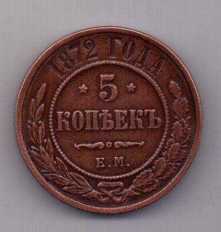 5 копеек 1872 г. AUNC