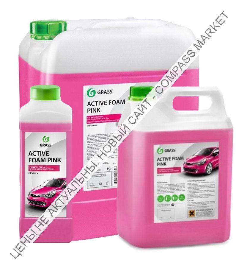 Бесконтактный автошампунь Active Foam Pink цветная пена GRASS