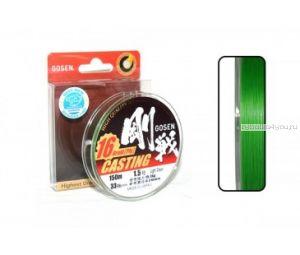 Леска плетеная Gosen 16 Braid Ply Casting 150 м / цвет: light green