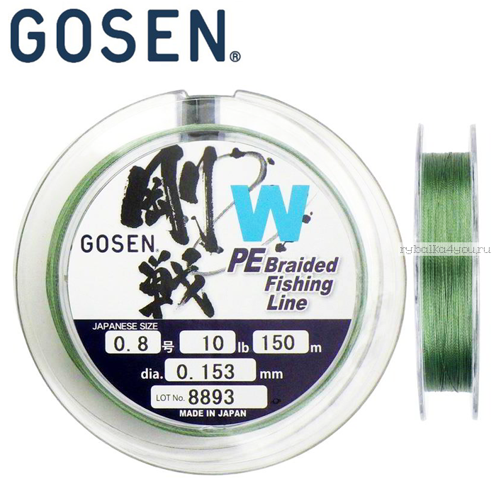 Купить Леска плетеная Gosen W4 PE Braid 150м / цвет: Green