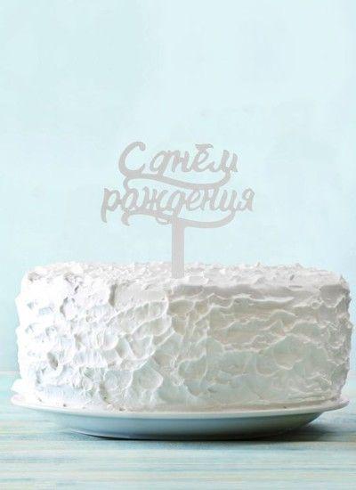"""Топпер в торт """"С Днем Рождения"""", акрил серебро"""