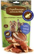 Деревенские лакомства для мини-пород Уши кроличьи с мясом ягненка (55 г)