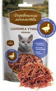 Деревенские лакомства Соломка утиная нежная для кошек (50 г)