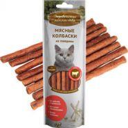 Деревенские лакомства Мясные колбаски из говядины для кошек (45 г)