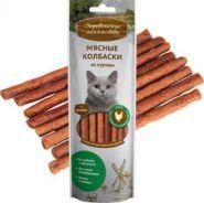 Деревенские лакомства Мясные колбаски из курицы для кошек (45 г)