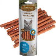Деревенские лакомства Мясные колбаски из ягненка для кошек (45 г)