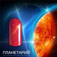 VOGUE/Вог гель-лак Планетарий 053, 10 ml