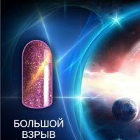 VOGUE/Вог гель-лак Большой взрыв 054, 10 ml