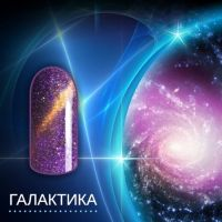 VOGUE/Вог гель-лак Галактика 055, 10 ml