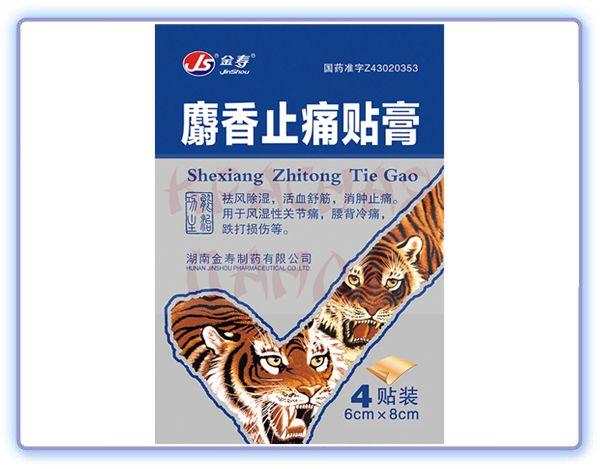 Пластырь JinShou Shexiang Zhitong Tie Gao (серый)