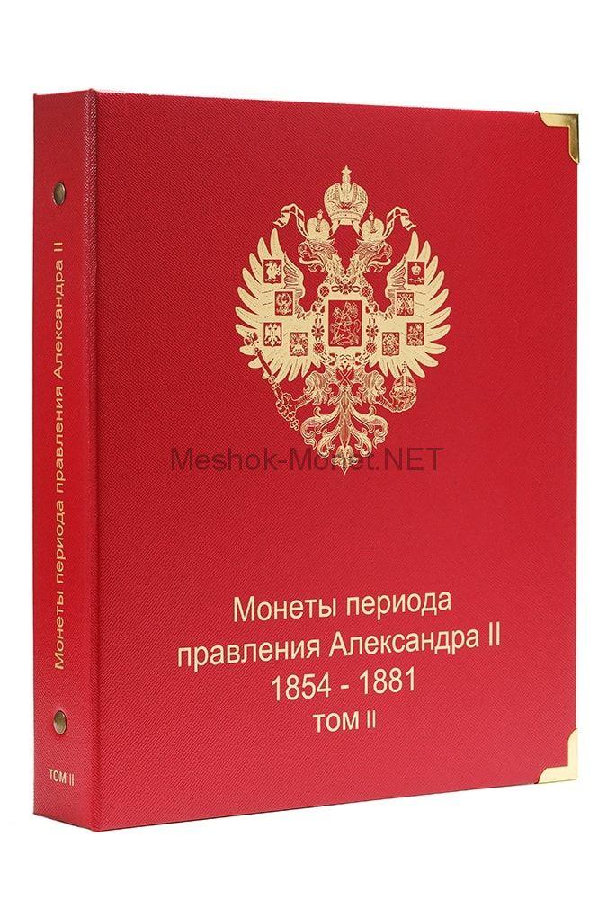 Альбом для монет периода правления императора Александра II (1855-1881 гг.) том 2