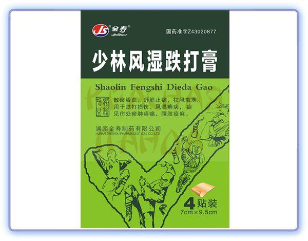 Пластырь JinShou Shaolin Fengshi Dieda Gao для лечения суставов