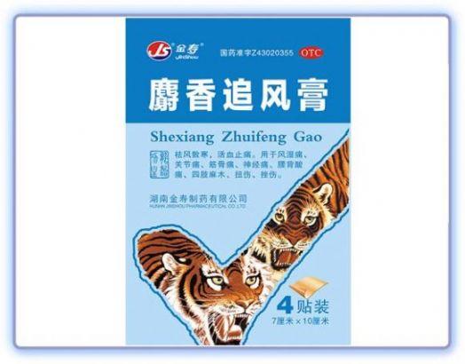 Обезболивающий пластырь JinShou Shexiang Zhuifeng Gao (голубой)