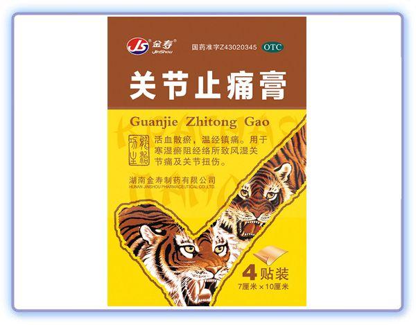 Противовоспалительный перцовый пластырь JinShou Guanjie Zhitong Gao