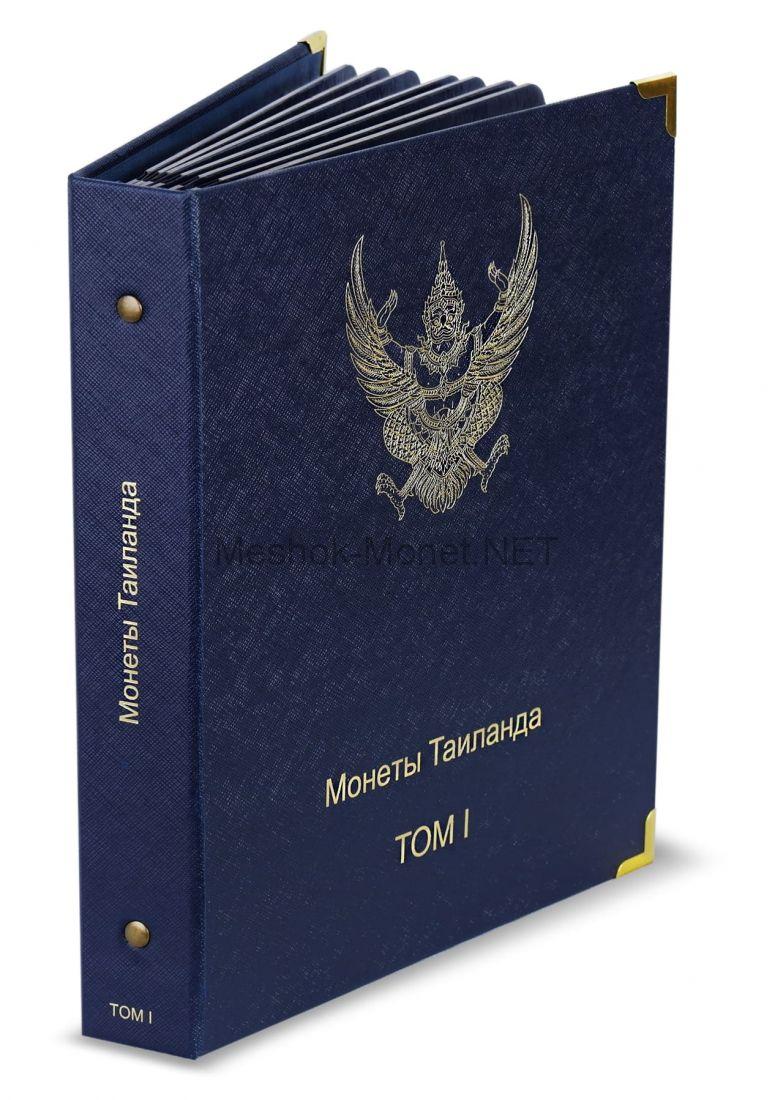 Альбом для монет Таиланда. I том