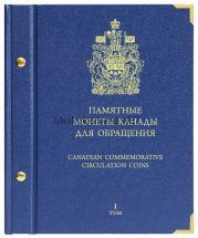 Альбом для памятных монет Канады для обращения Том 1