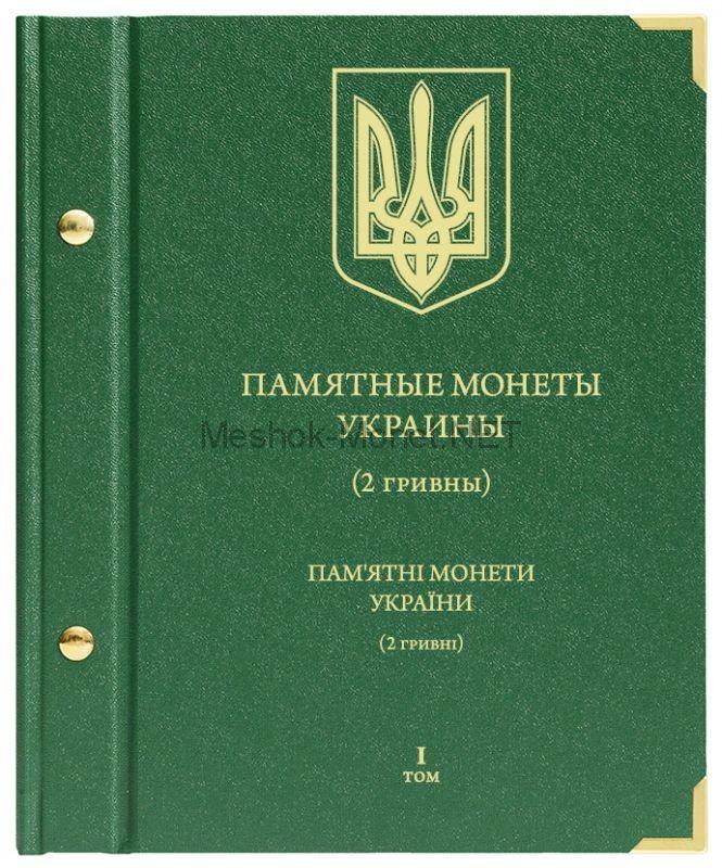 Альбом для Памятных монет Украины 2 гривны. Том 1