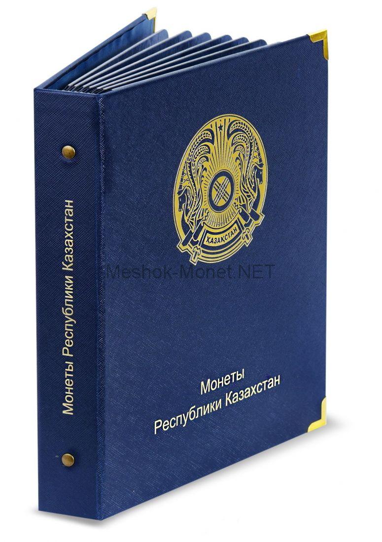 Альбом для юбилейных и памятных монет Казахстана