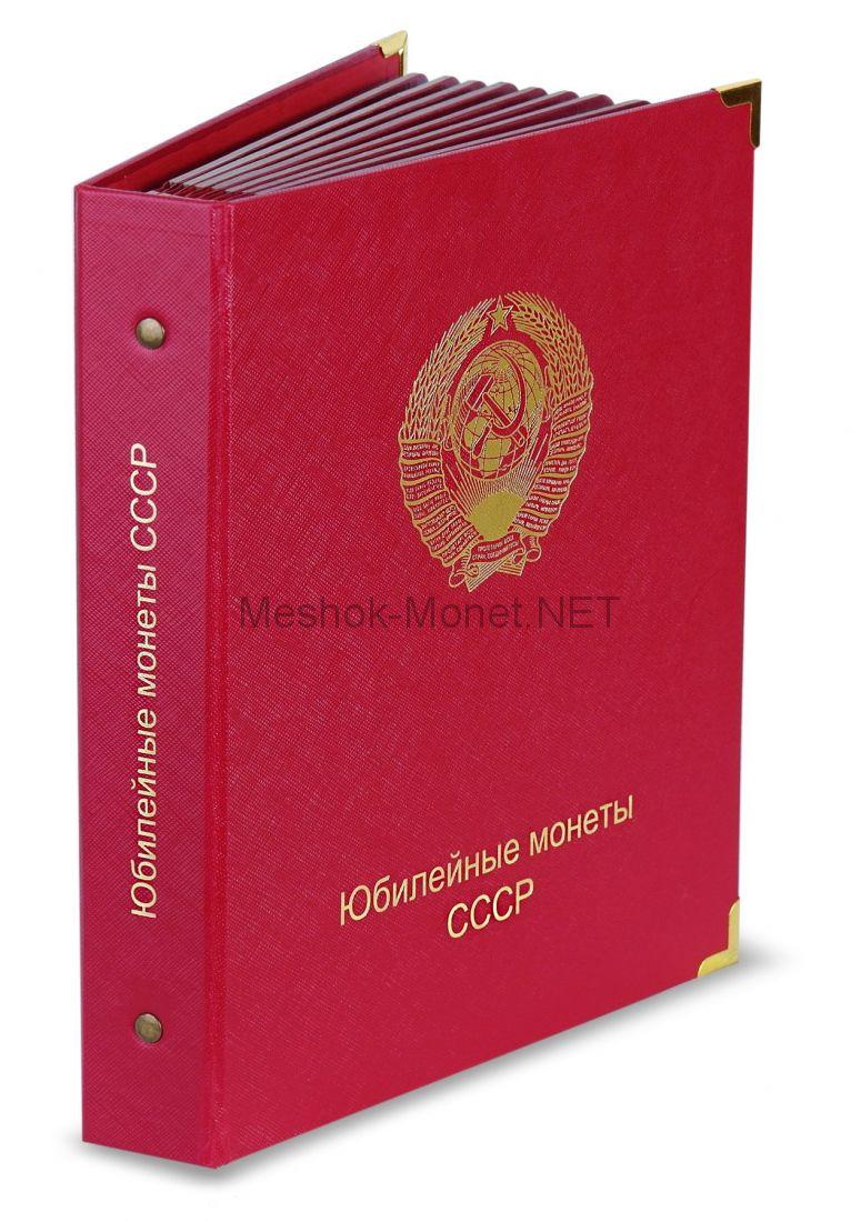 Альбом для юбилейных монет СССР с капсулами