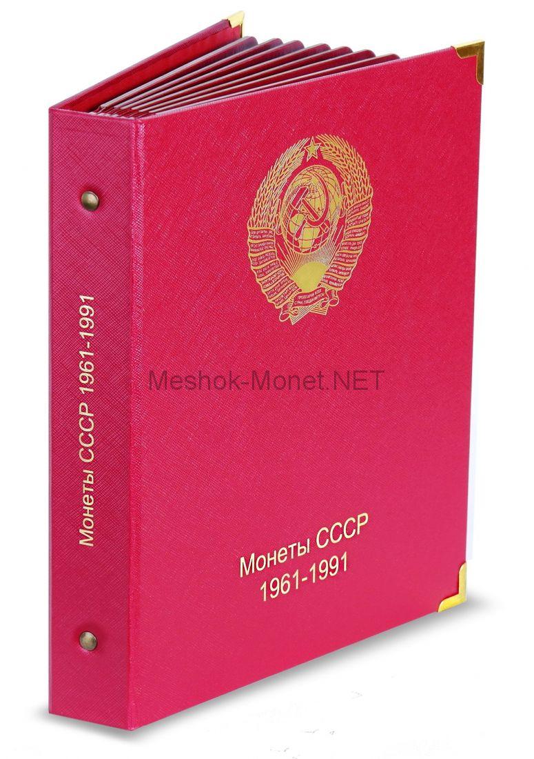 Альбом под регулярные монеты СССР 1961-1991 гг. (по номиналам)
