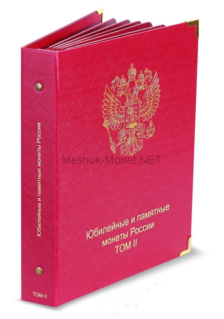 Альбом-каталог для юбилейных и памятных монет России: том II (с 2014 г.)