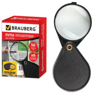Лупа просмотровая BRAUBERG, складная, диаметр 50 мм, увеличение 6-кратное, 451798