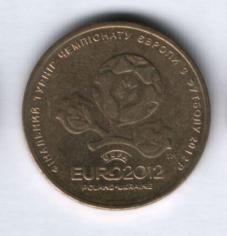 1 гривна 2012 г. Украина. Чемпионат Европы по футболу