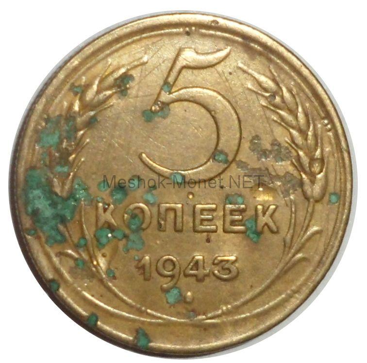 5 копеек 1943 года # 2