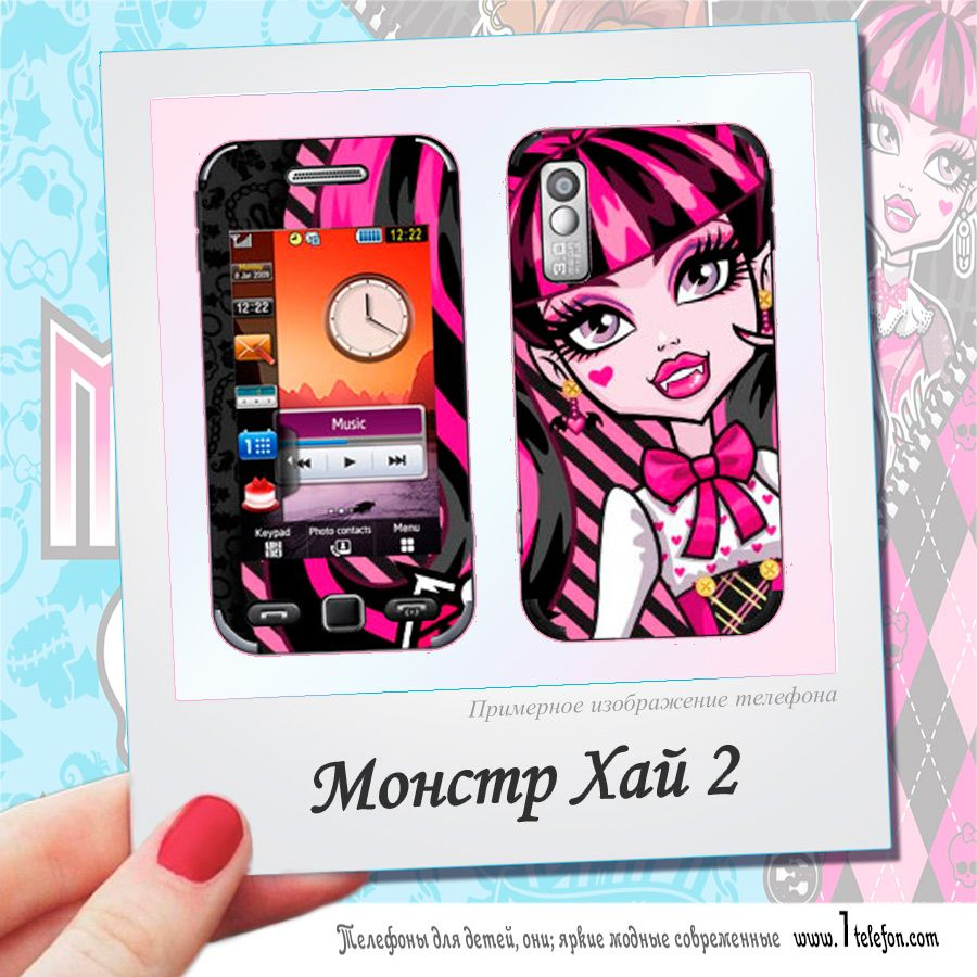 Nokia 8110 (слайдер) (Monster High)
