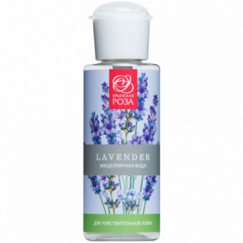Мицеллярная вода LAVENDER для чувствительной кожи 150 мл