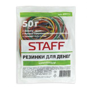 Резинки для денег STAFF, 50 г, цветные, натуральный каучук, 440117