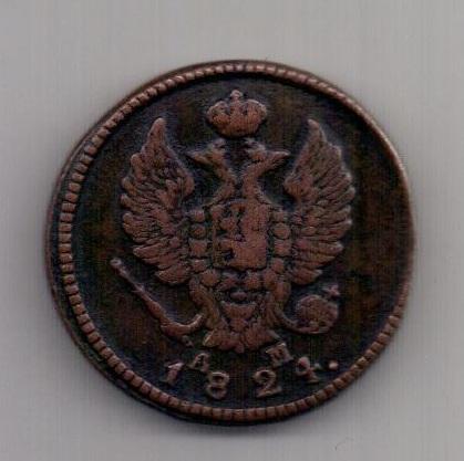 2 копейки 1824 г. КМ