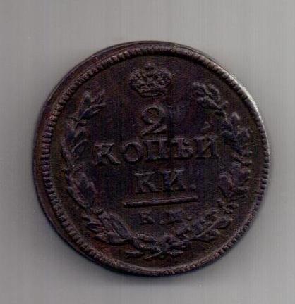 2 копейки 1822 г. КМ