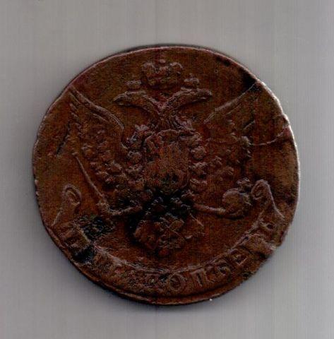 5 копеек 1762 г. R! редкий год