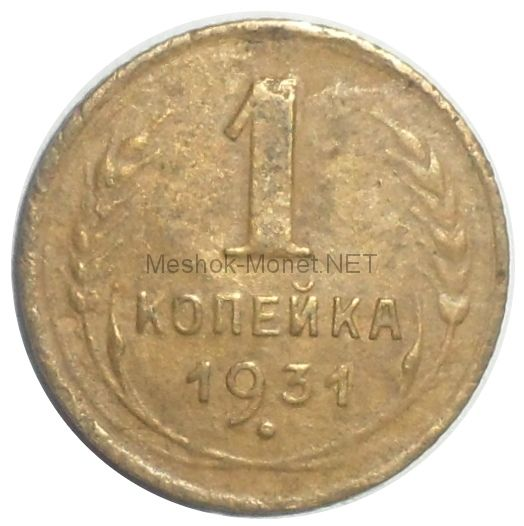1 копейка 1931 года # 1