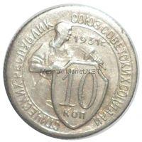 10 копеек 1931 года # 4
