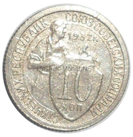 10 копеек 1932 года # 2